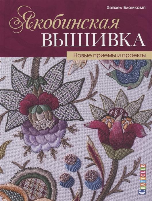 Бломкамп Х. Якобинская вышивка Новые приемы и проекты