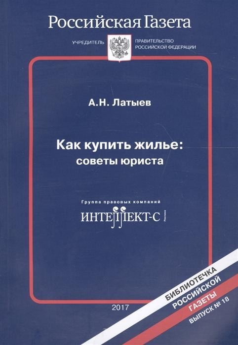 Латыев А. Как купить жилье советы юриста