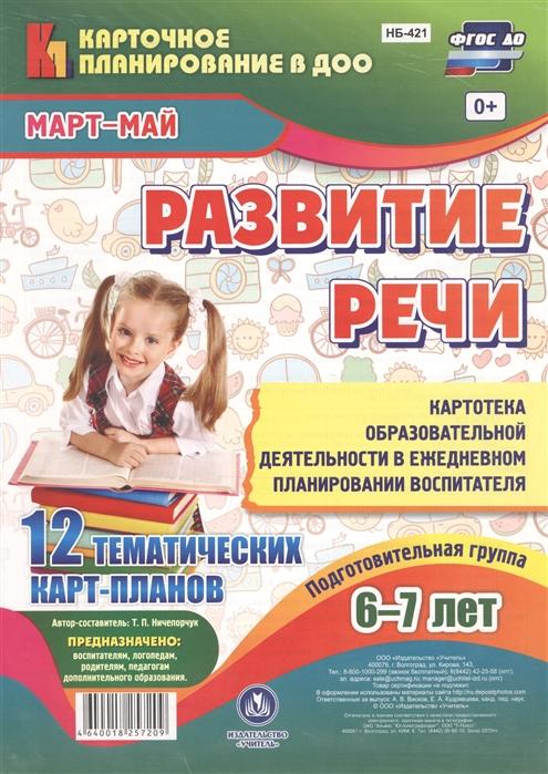 Ничепорчук Т. Развитие речи Подготовительная группа 6-7 лет 12 тематических карт-планов Март-май