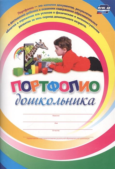 Комплект-папка Портфолио дошкольника