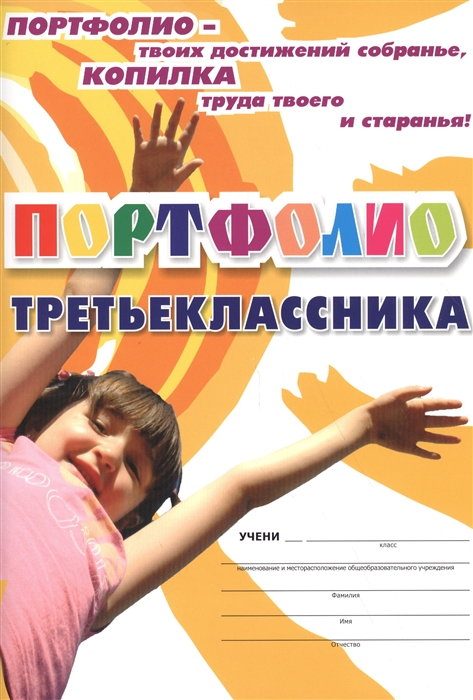 Комплект-папка Портфолио третьеклассника А4