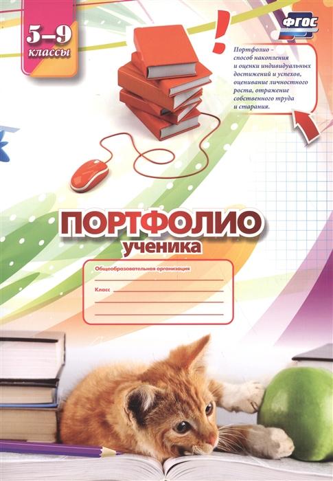 Комплект-папка Портфолио ученика 5-9 классы А4