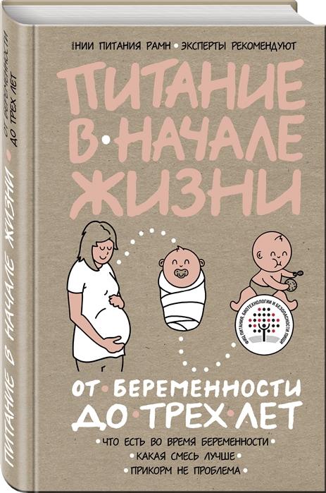 Питание в начале жизни От беременности до 3-х лет