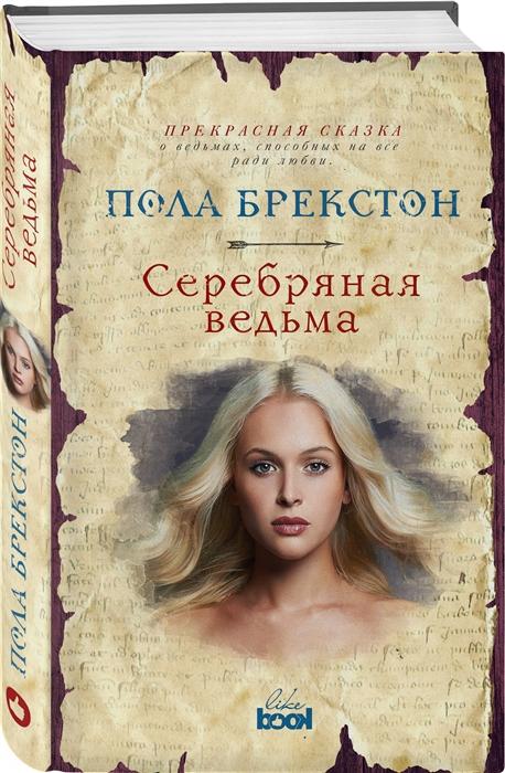 Фото - Брекстон П. Серебряная ведьма брекстон п зимняя ведьма серебряная ведьма полночная ведьма комплект из 3 книг