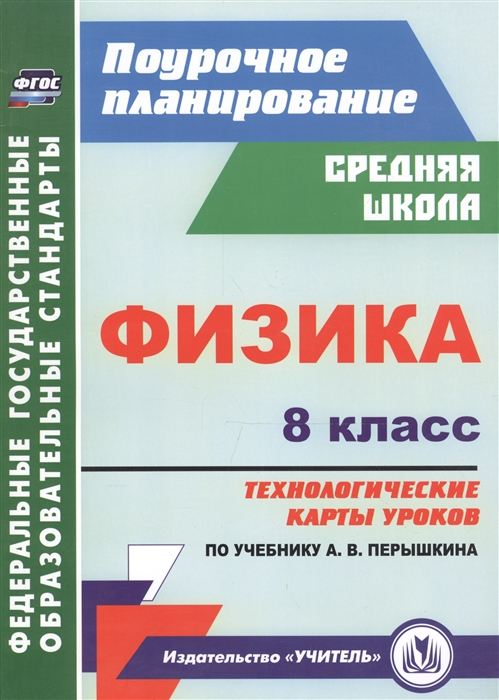 Пелагейченко Н. Физика 8 класс Технологические карты уроков по учебнику А В Перышкина