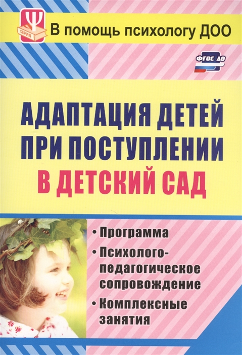 Лапина И. Адаптация детей при поступлении в детский сад Программа Психолого-педагогическое сопровождение Комплексные занятия