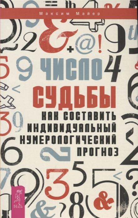 Число судьбы Как составить индивидуальный нумерологический прогноз