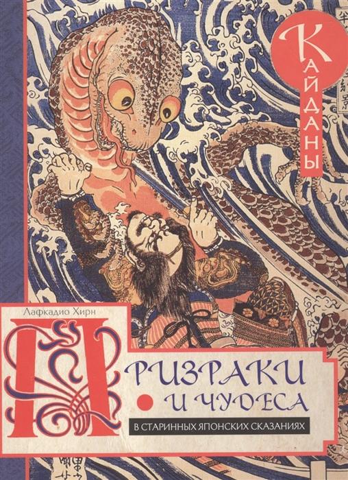 Хирн Л. Призраки и чудеса в старинных японских сказаниях хирн к hexed проклятый