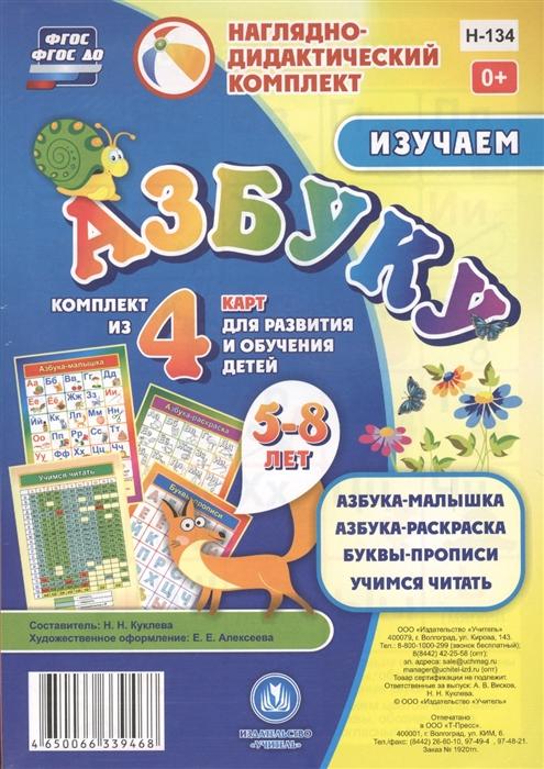 цена на Куклева Н. (сост.) Изучаем азбуку 5-8 лет Комплект из 4 карт для развития и обучения детей