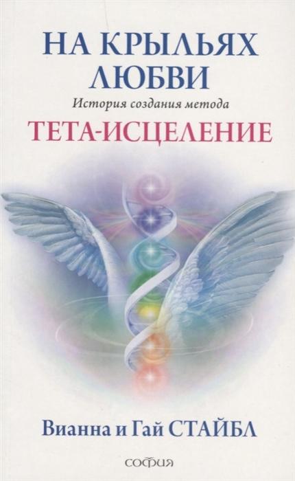 На крыльях любви История создания метода Тета-исцеление