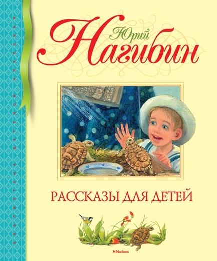 Нагибин Ю. Рассказы для детей