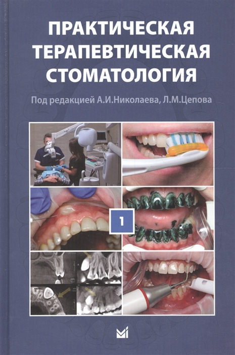 Николаев А., Цепов Л. (ред.) Практическая терапевтическая стоматология Учебное пособие в 3 томах Том 1