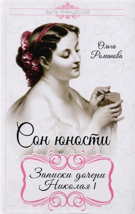 цена на Романова О. Сон юности Записки дочери Николая I