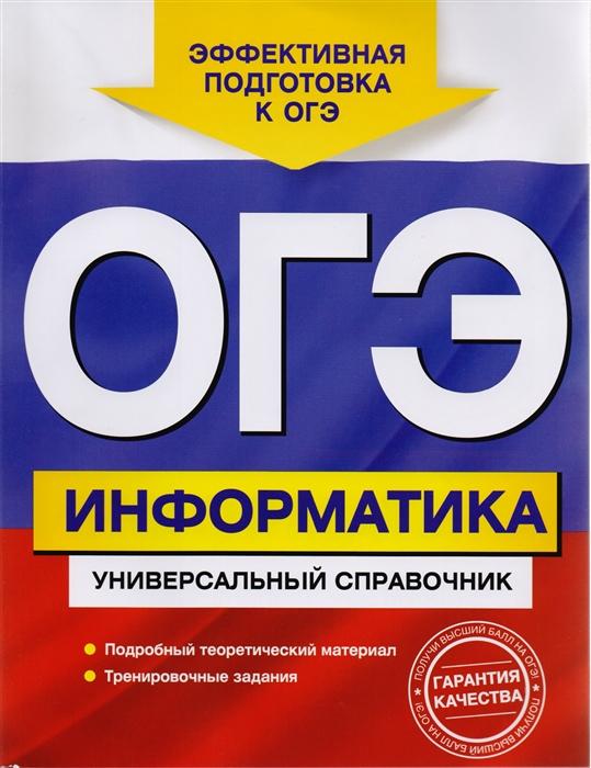 купить Дьячкова О. ОГЭ Информатика Универсальный справочник онлайн