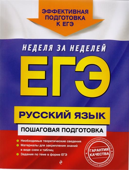 ЕГЭ Русский язык Пошаговая подготовка