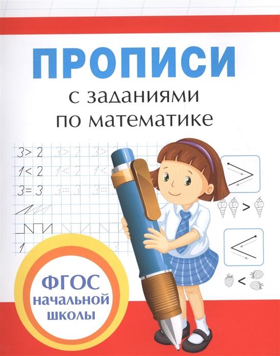 Смирнова Е., (сост.) Прописи с заданиями по математике классические прописи по математике