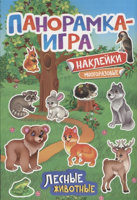 Игнатова А. Лесные животные э боун лесные жители