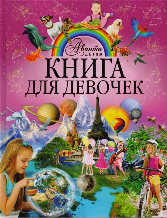 Купить Книга для девочек, АСТ, Внешность. Этикет. Дружба. Любовь
