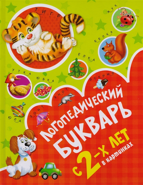 Новиковская О. Логопедический букварь в картинках с 2-х лет тайтсы nike nike ni464ewbblb6