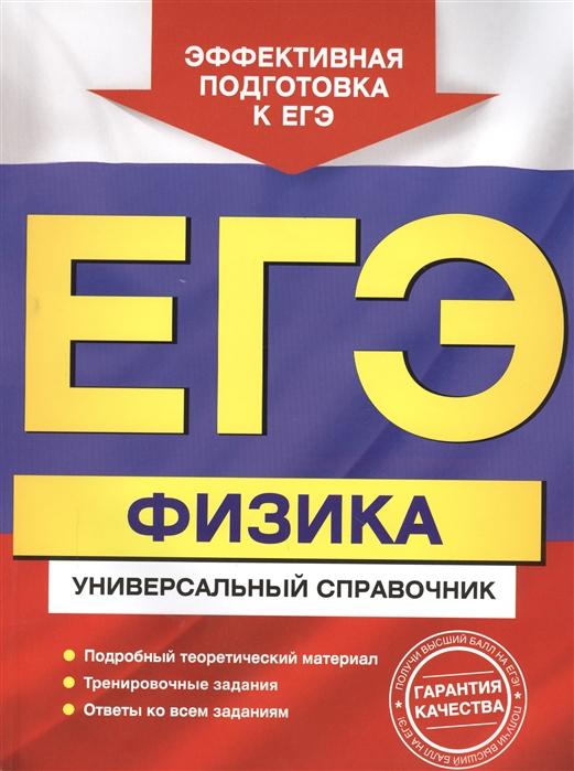 ЕГЭ Физика Универсальный справочник