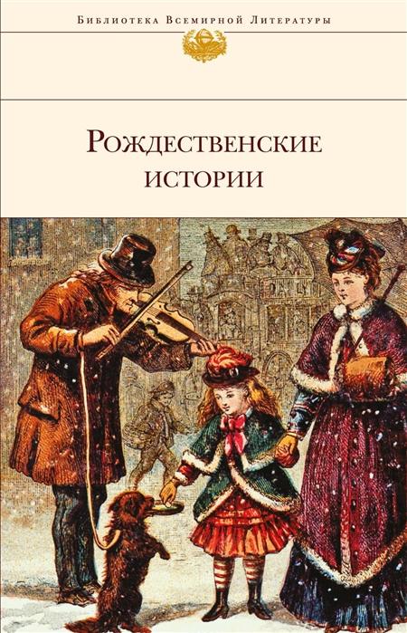 Павлова Е. (отв. ред.) Рождественские истории цена