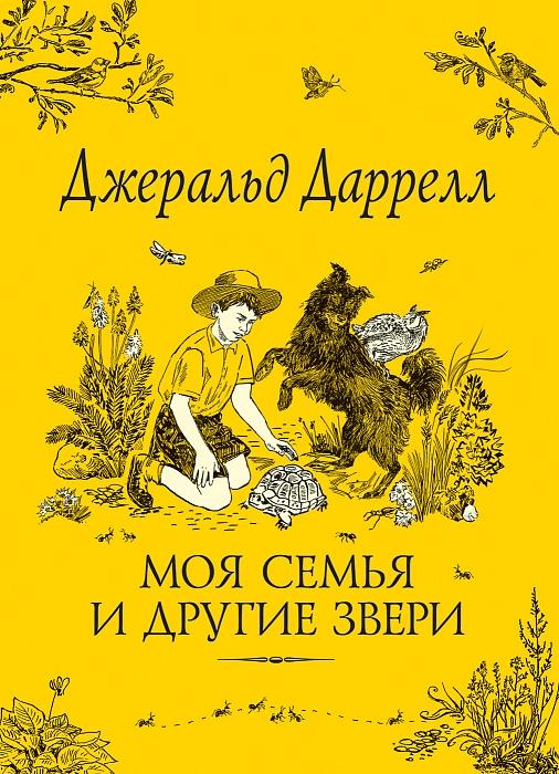 Купить Моя семья и другие звери, Росмэн, Проза для детей. Повести, рассказы
