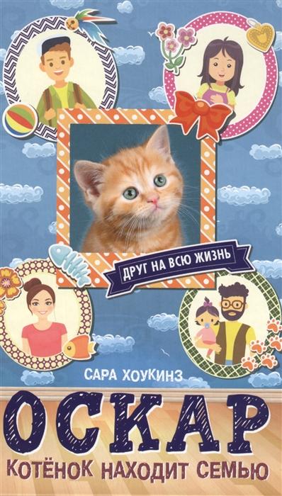 Купить Оскар Котенок находит семью, АСТ, Проза для детей. Повести, рассказы