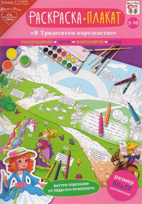 Раскраска-плакат В тридесятом королевстве 3-10 лет