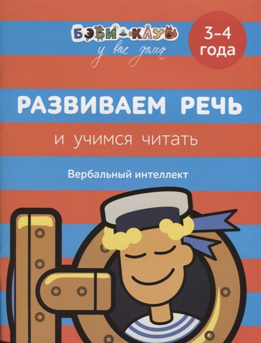 Козырева Е., ( ред.) Развиваем речь и учимся читать Вербальный интеллект 3-4 года цена
