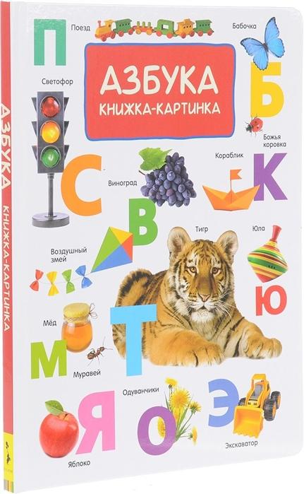 Котятова Н., (ред.) Азбука Книжка-картинка азбука книжка картинка росмэн