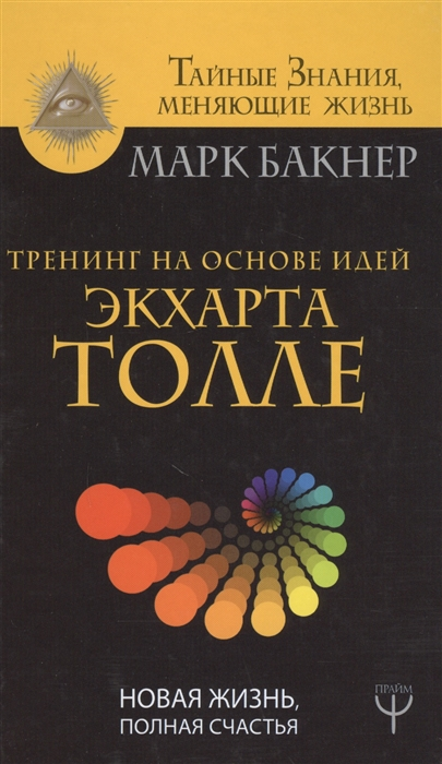 цены Бакнер М. Тренинг на основе идей Экхарта Толле Новая жизнь полная счастья
