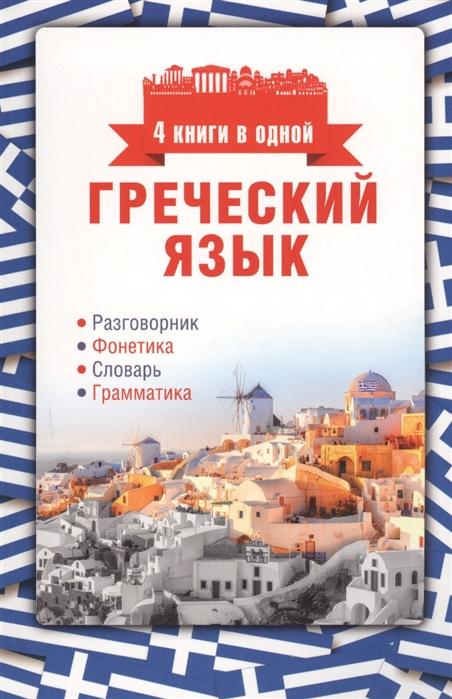 Ермак И. Греческий язык 4 книги в одной разговорник фонетика словарь грамматика цена в Москве и Питере