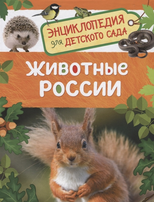 Травина И. Животные России травина и лесные животные