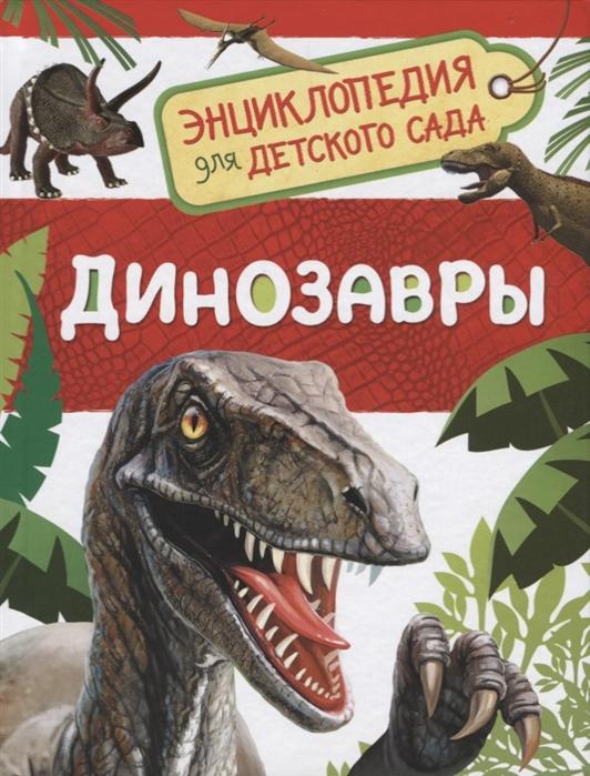 Клюшник Л. Динозавры