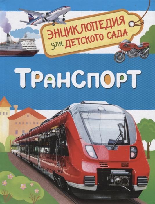 Клюшник Л. Транспорт