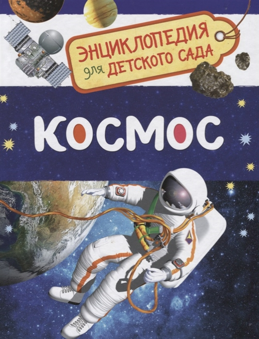 Купить Космос, Росмэн, Первые энциклопедии для малышей (0-6 л.)