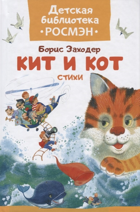 Фото - Заходер Б. Кит и кот Стихи ольга кот стихи
