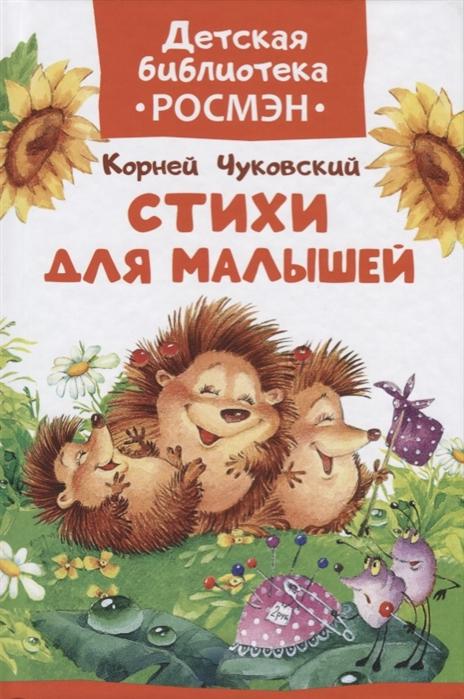 Купить Стихи для малышей, Росмэн, Стихи и песни