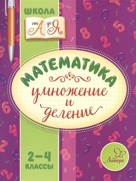Крутецкая В. Математика Умножение и деление 2-4 классы никитина е математика умножение и деление