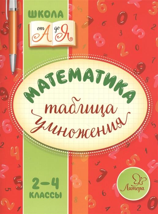 Крутецкая В. Математика Таблица умножения 2-4 классы математика задачи на стоимость 1 4 классы таблица плакат