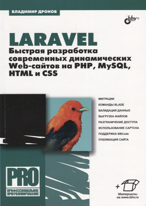 Дронов В. Laravel Быстрая разработка современных динамических Web-сайтов на PHP MySQL HTML и CSS sohaib azhar umar aftab abbasi and khubaib azhar communal range management in pakistan
