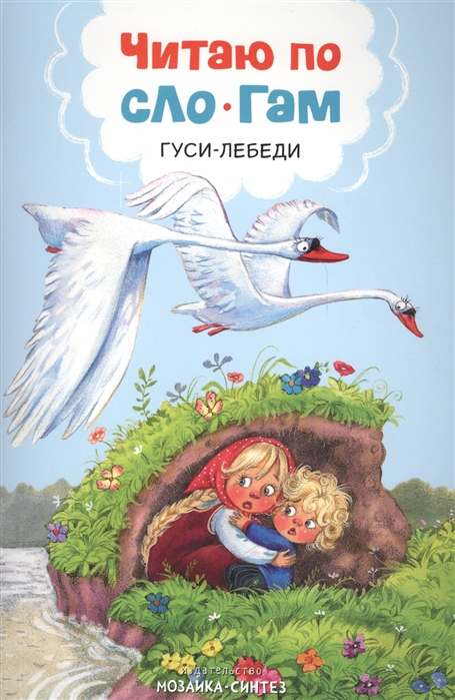 Алиева Л. (ред.) Читаю по слогам Гуси-лебеди книжка мозаика синтез читаю по слогам гуси лебеди