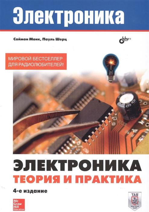 Монк С., Шерц П. Электроника Теория и практика монк к пленник
