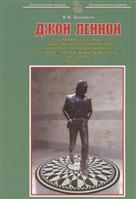 """Джон Леннон. Социальные взгляды, общественно-политическая и творческая деятельность в период """"молодежной революции"""" на Западе (1966-1973 гг.)"""