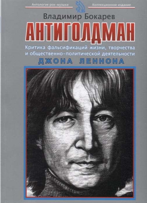 Бокарев В. Антиголдман Критика фальсификаций жизни творчества и общественно-политической деятельности Джона Леннона
