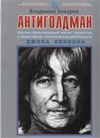 Антиголдман: Критика фальсификаций жизни, творчества и общественно-политической деятельности Джона Леннона