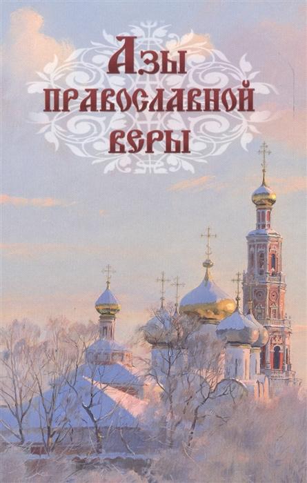 Никитина Т., (ред.) Азы православной веры