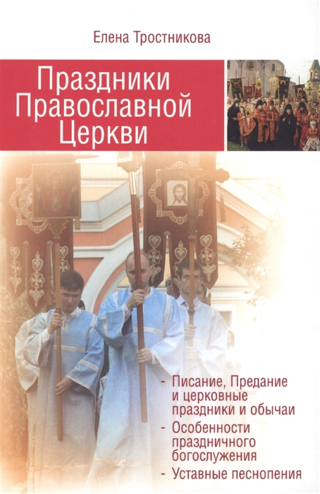 Тростникова Е. Праздники Православной Церкви блюда православной кухни праздники спаса