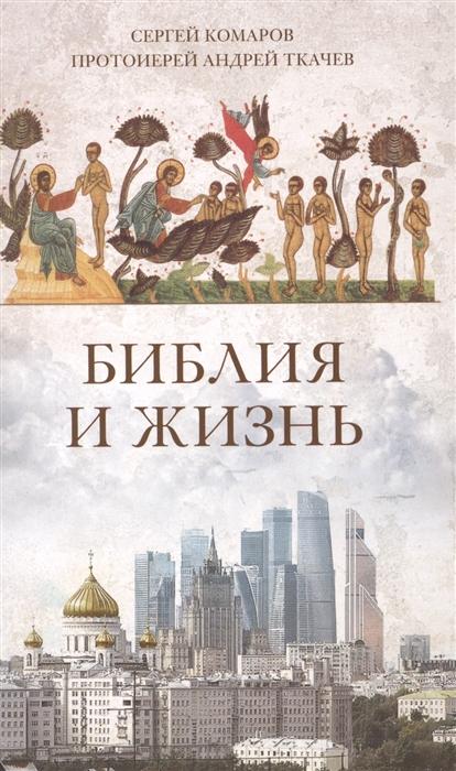 Комаров С., Ткачев А. Библия и жизнь ткачев а прот миссионерские записки