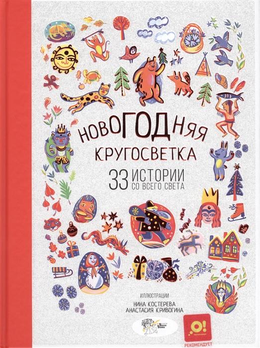Стадольникова Т. (сост.) Новогодняя кругосветка 33 истории со всего света